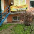 Кеша хороший!, Услуги парикмахера в Новосибирской области