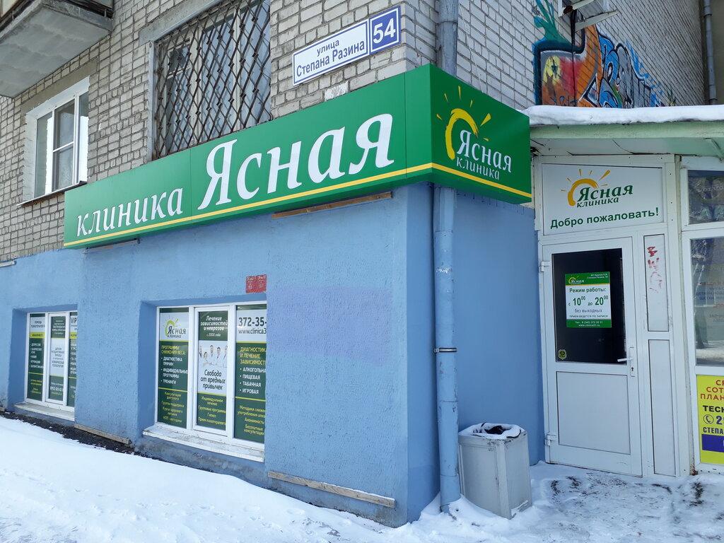 Степана разина наркология наркология партизанская