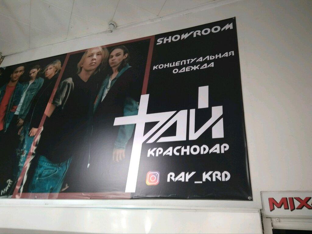 Рай Краснодар Магазин Одежды