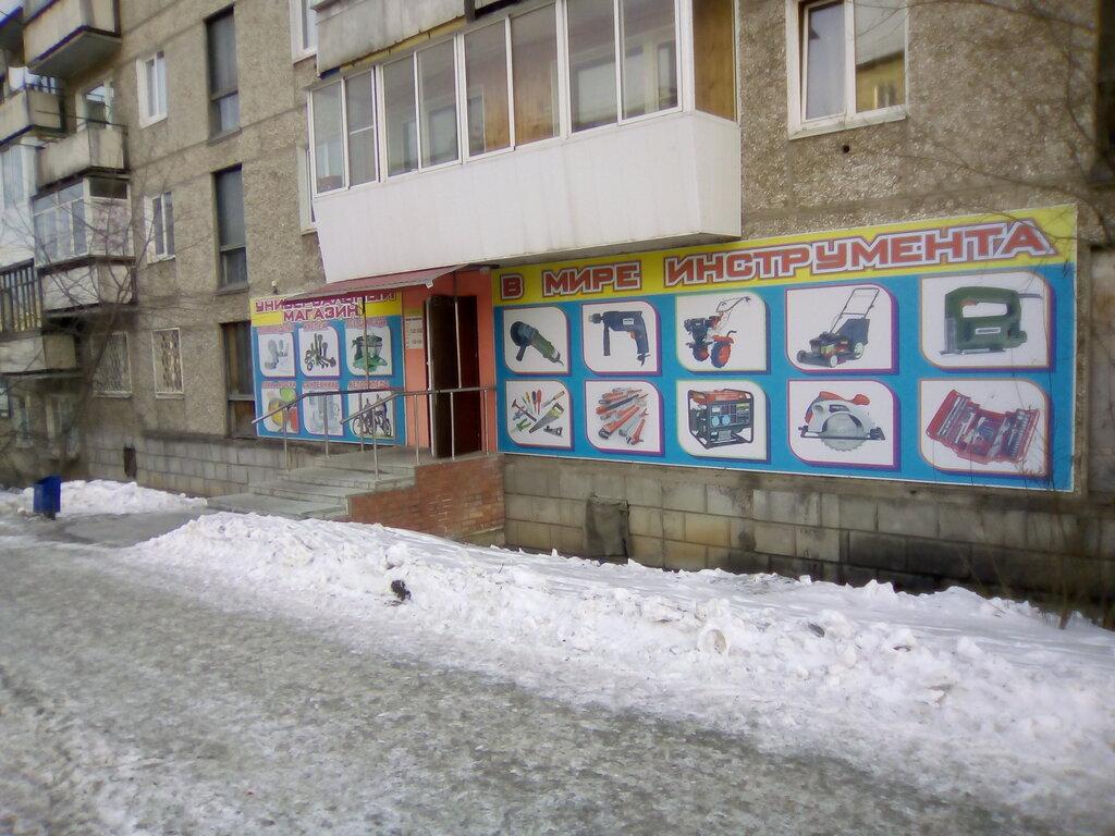 наклейте магазин европа краснотурьинск фото вовремя