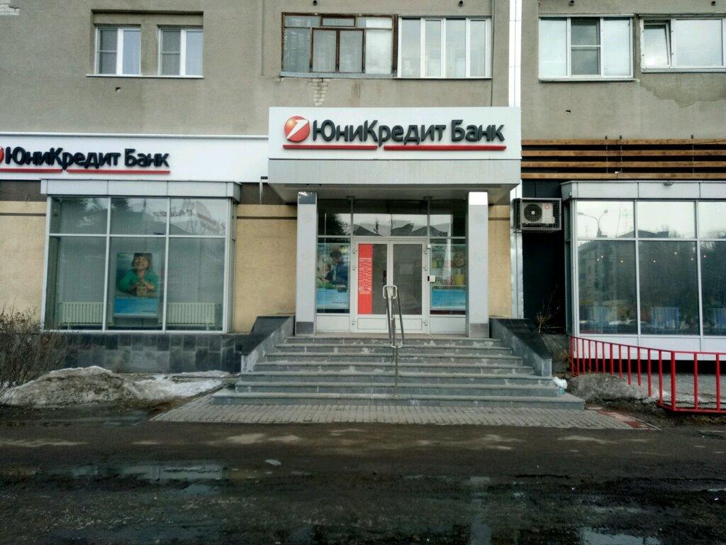 Банк хоум кредит нижний новгород адреса и режим работы в праздничные дни