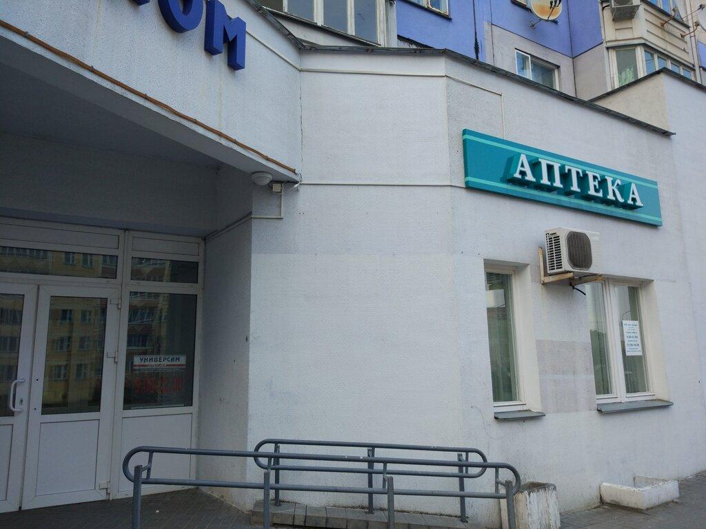 аптека — Моя аптека — Минск, фото №2