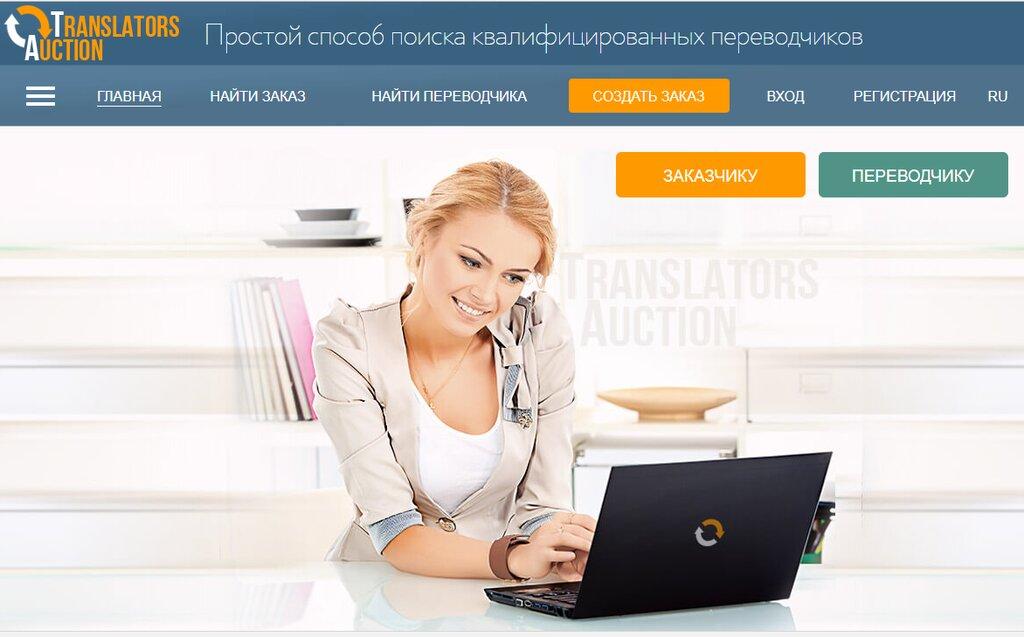 Фриланс переводы с английского на русский удаленно ищу программиста 1с для удаленной работы