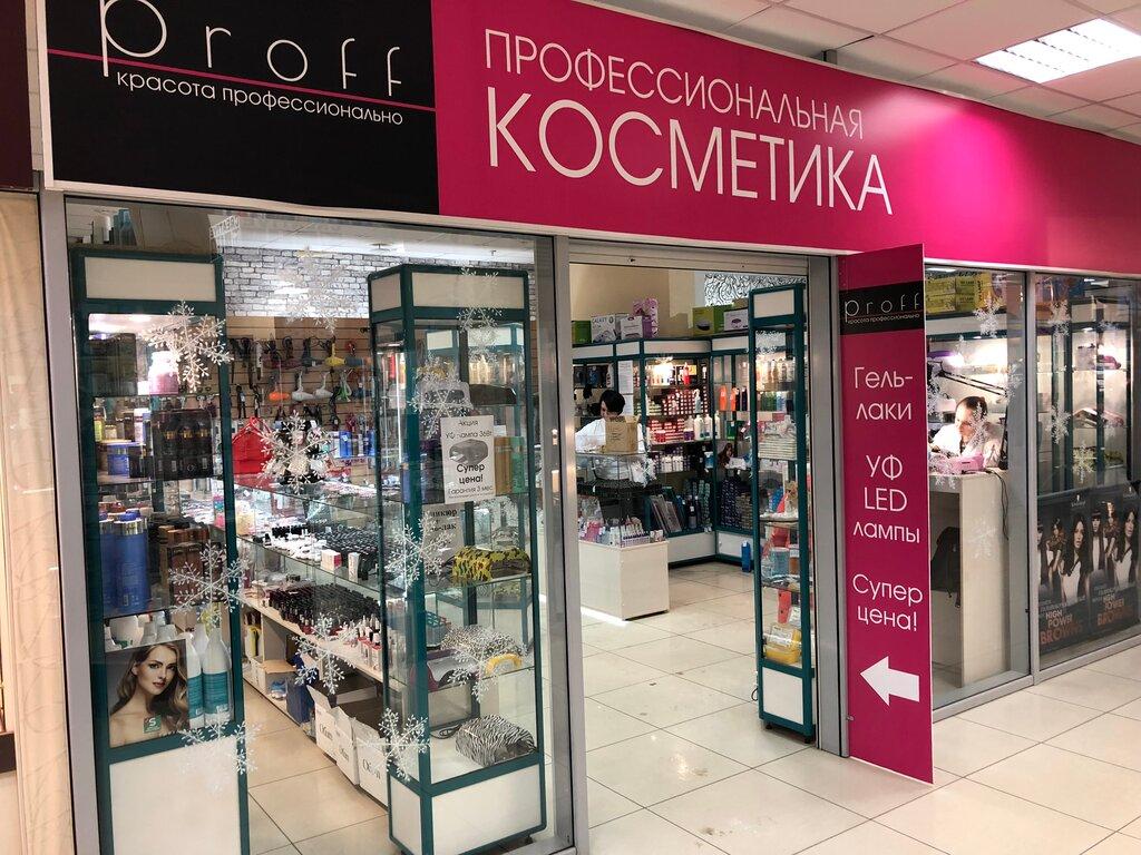 Где купить профессиональную косметику саратов мужская туалетная вода максима