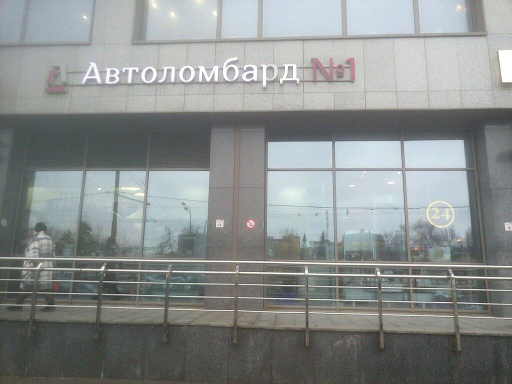 Автоломбард 1 москва бульвар энтузиастов отзывы залог машины ставрополь