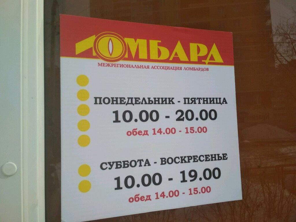 Ломбард часы работы пермь петербурге средняя часа стоимость санкт нормо в