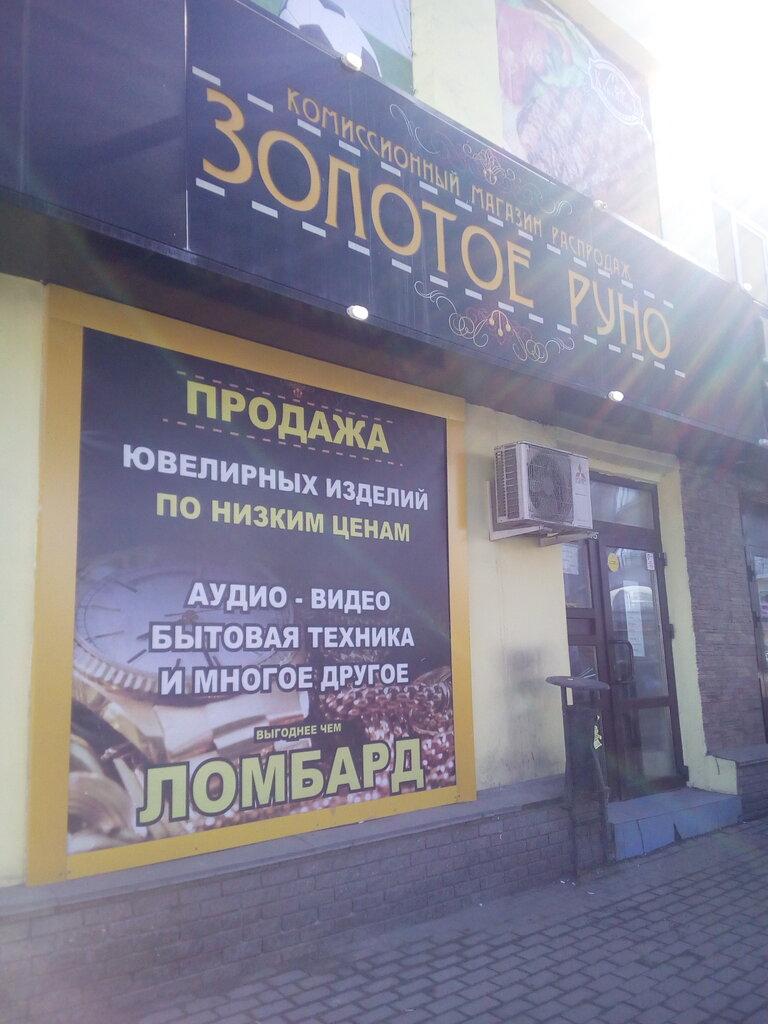 Руно на московском ломбард золотое билет час за жд сдать