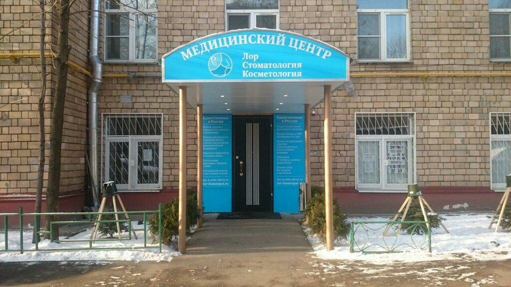 стоматологическая клиника — Отто клиника — Москва, фото №1