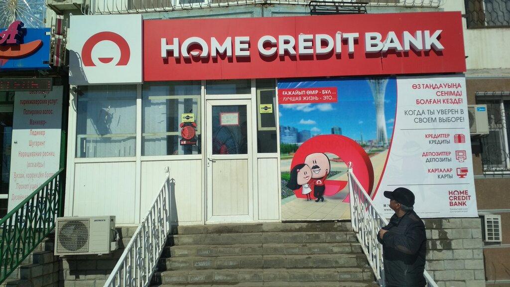 хоум кредит банк актобе адреса