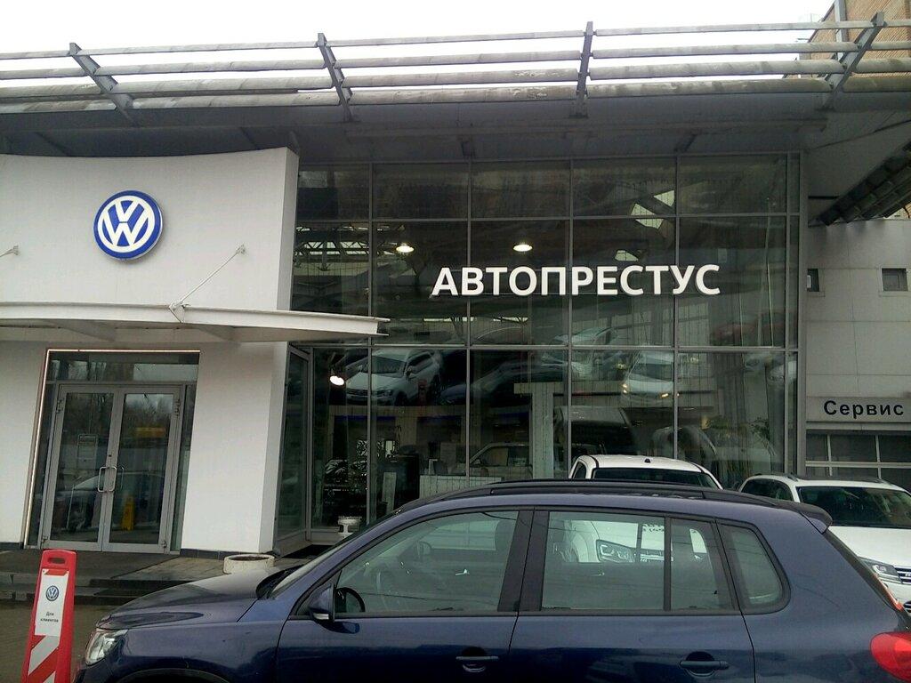 Автосалоны официального дилера фольксваген в москве кредит в сбербанке под залог автомобиля