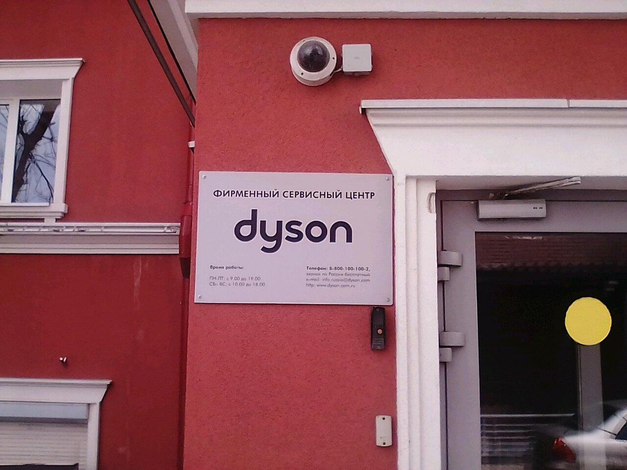 Сервис центр дайсон воронцовская 20 дайсон сайт