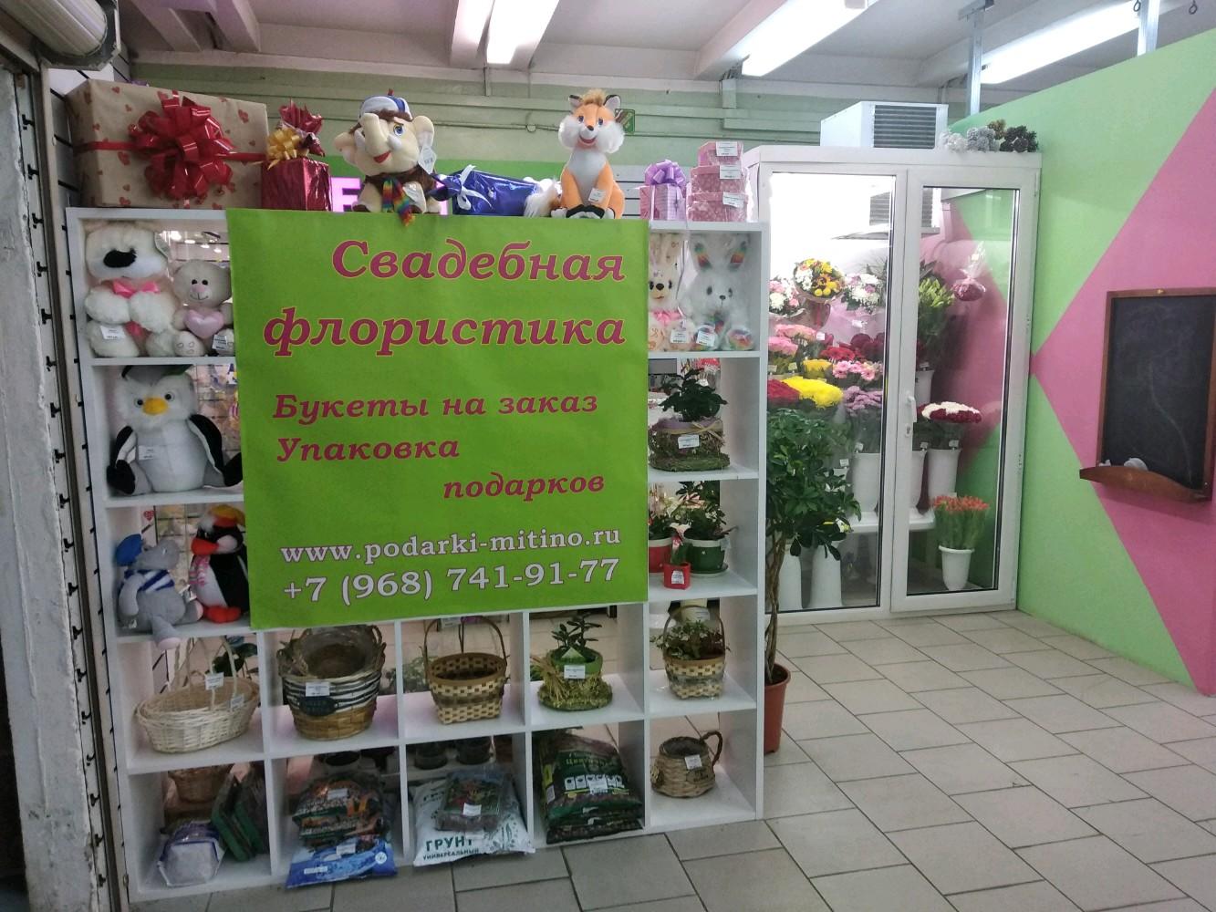 Магазин цветов и подарки дубна, цветы