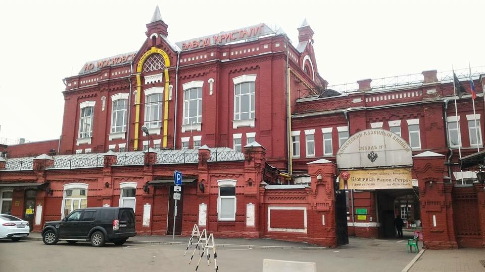рынок — Ретро — Москва, фото №1