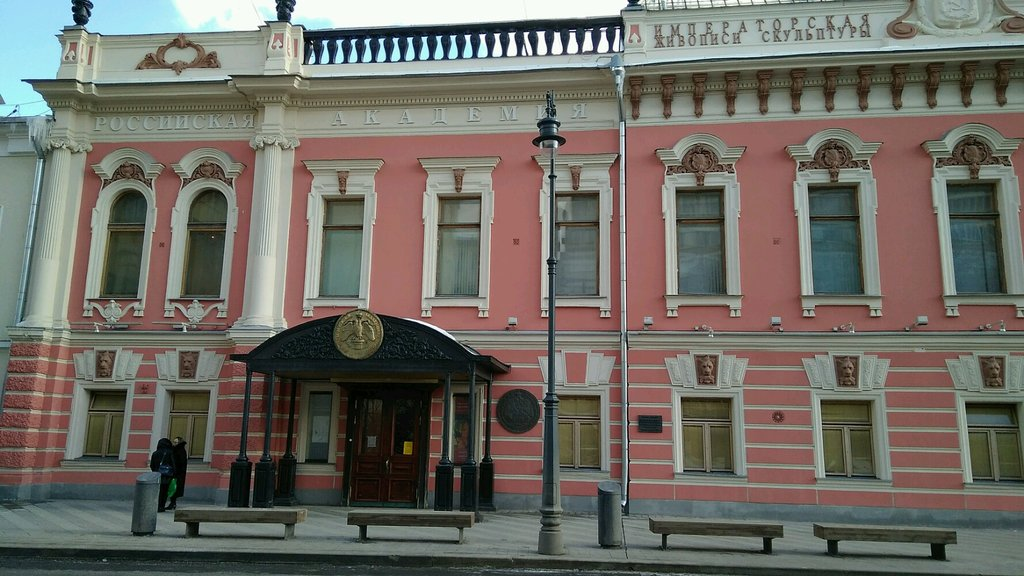 выставочный центр — Российская академия художеств — Москва, фото №4