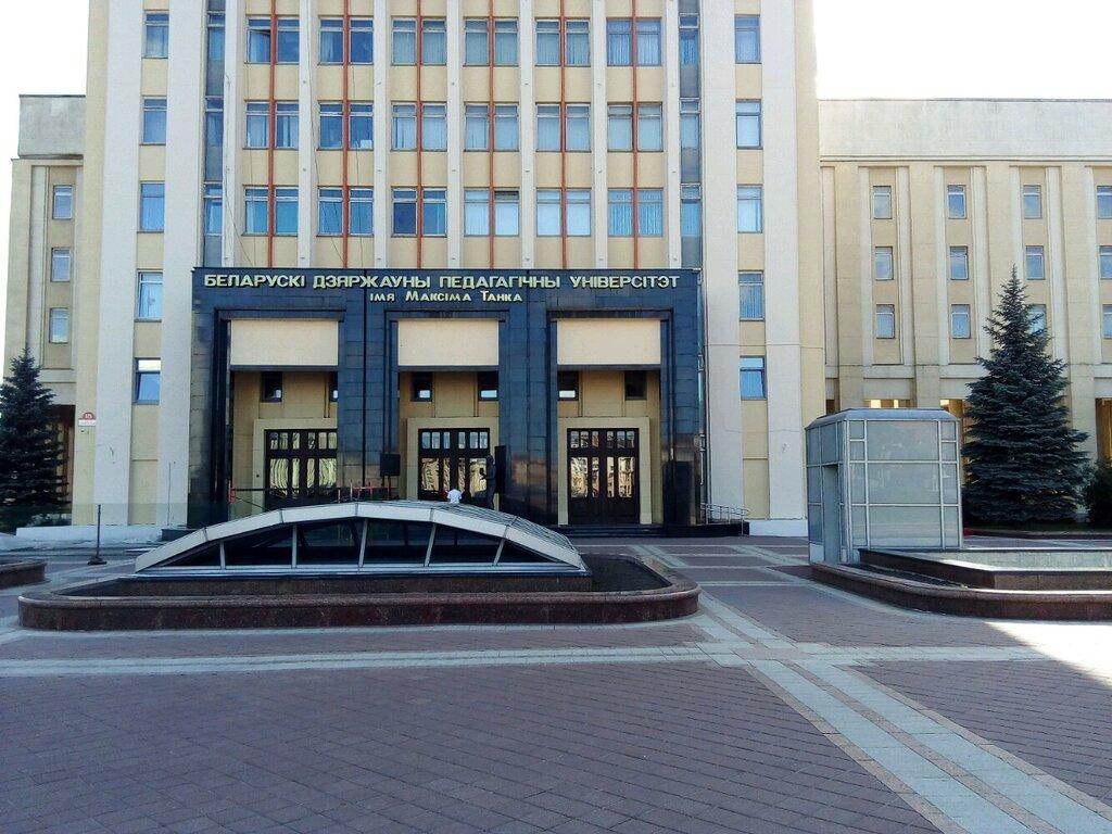 университет фотографии в минске другие кредитные организации