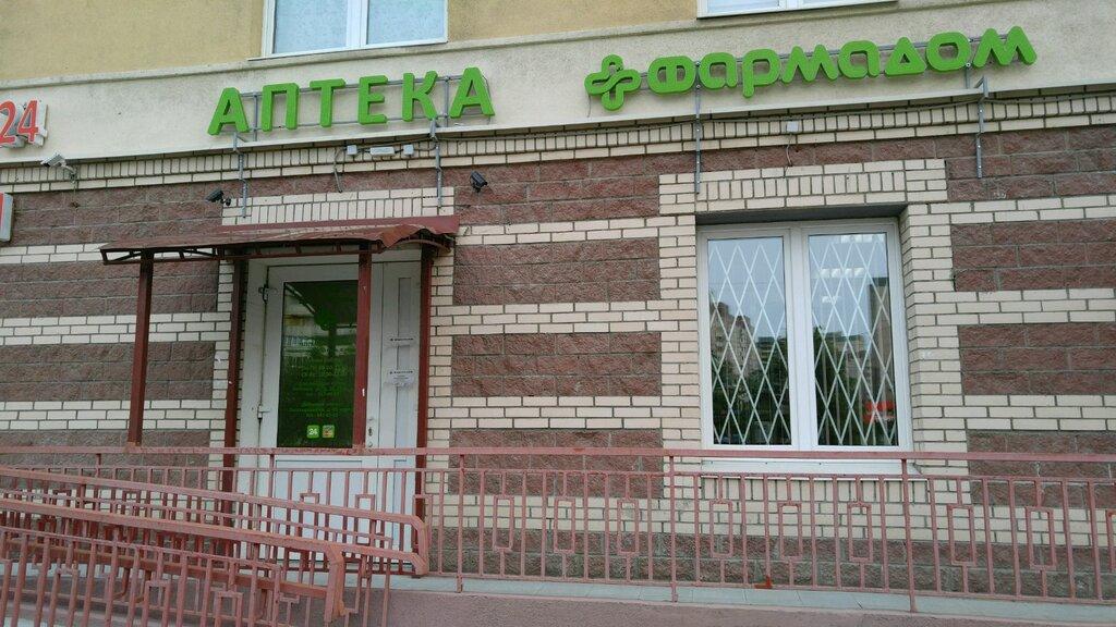 аптека — Фармадом — Санкт-Петербург, фото №1