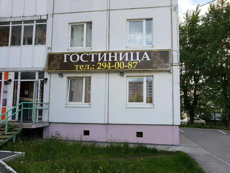 На Яблочкова