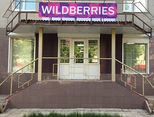 магазин wildberries в щекино
