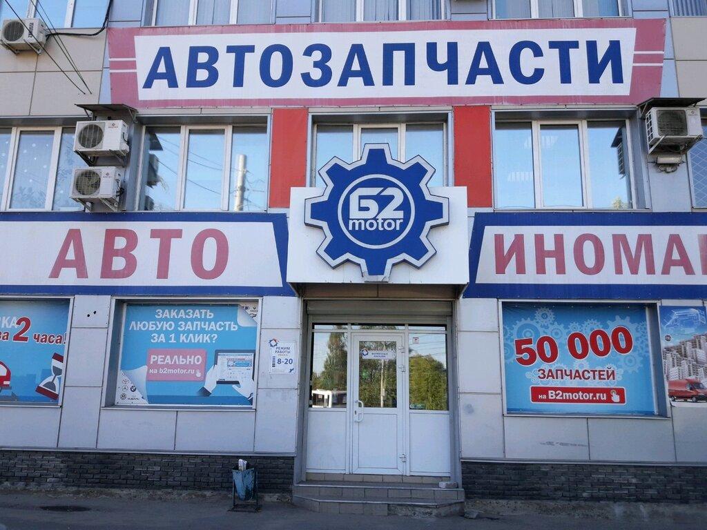 магазин автозапчастей и автотоваров — Б2motor — Нижний Новгород, фото №2