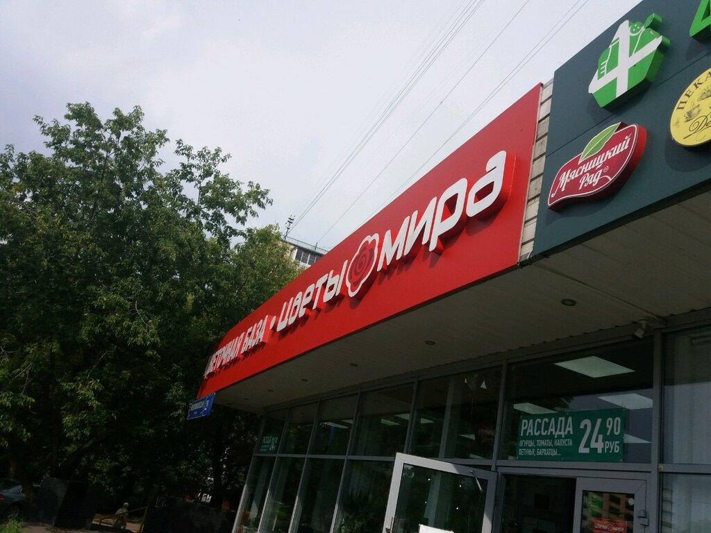 Магазины Цветы Мира На Карте Москвы
