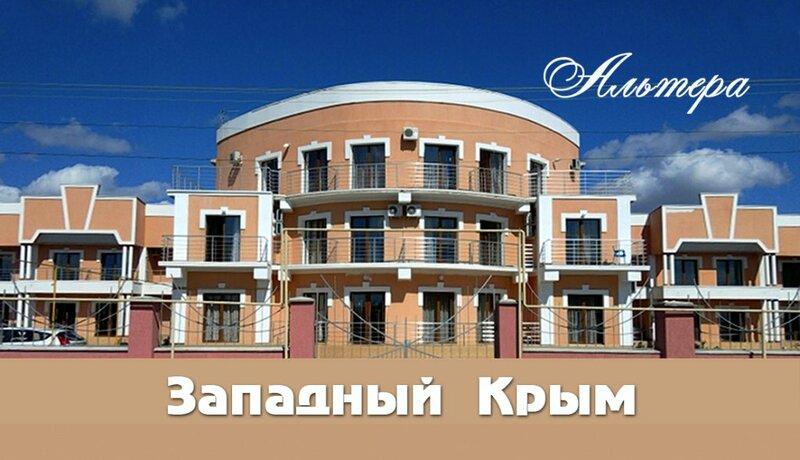 Гостевой Дом Альтера
