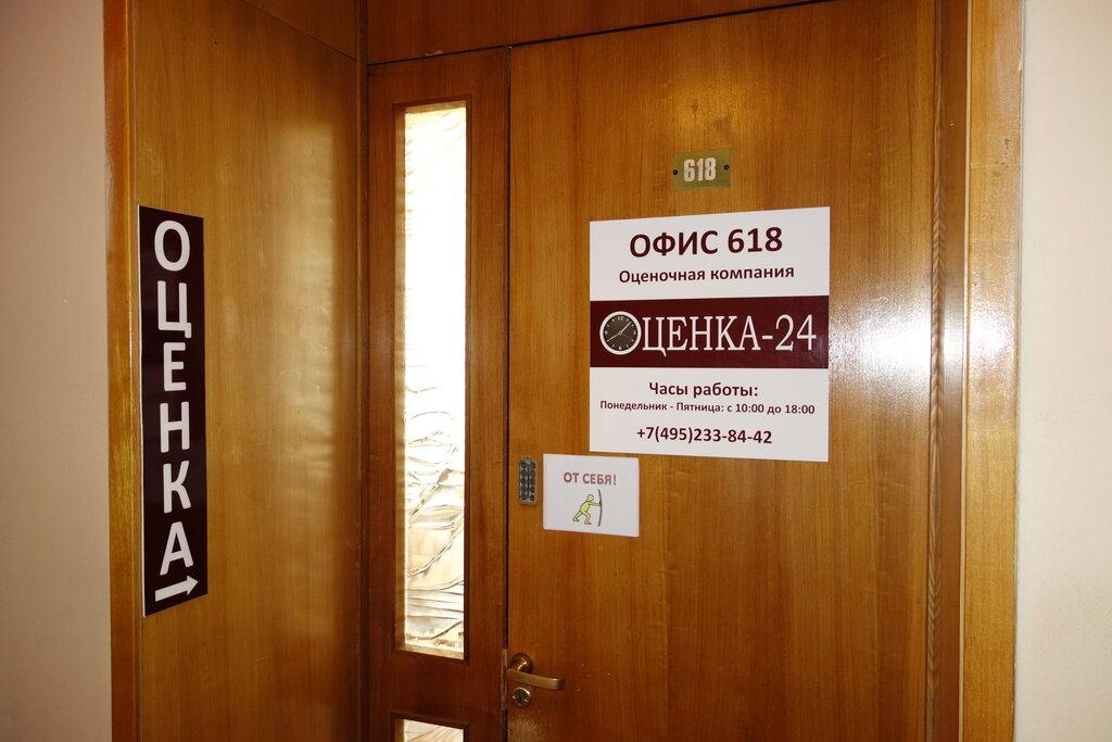 оценочная компания — Оценка-24 — Москва, фото №2