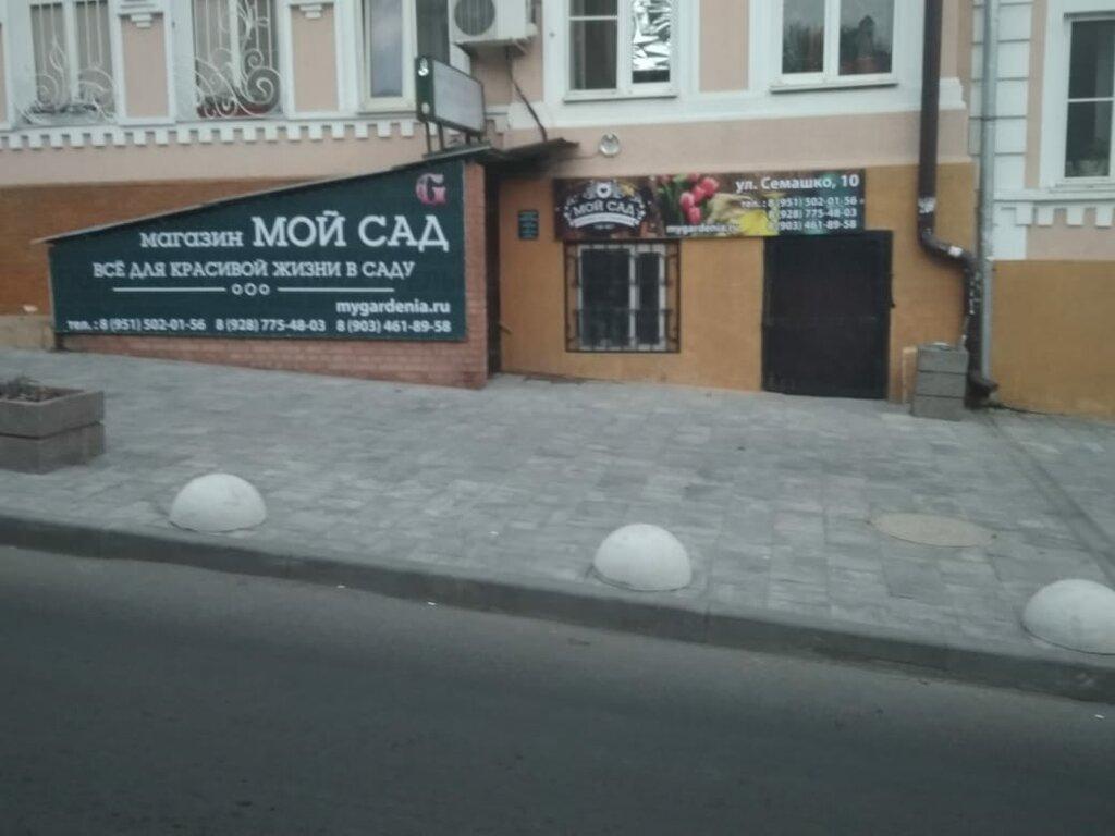 магазин для садоводов — Мой сад — Ростов-на-Дону, фото №1