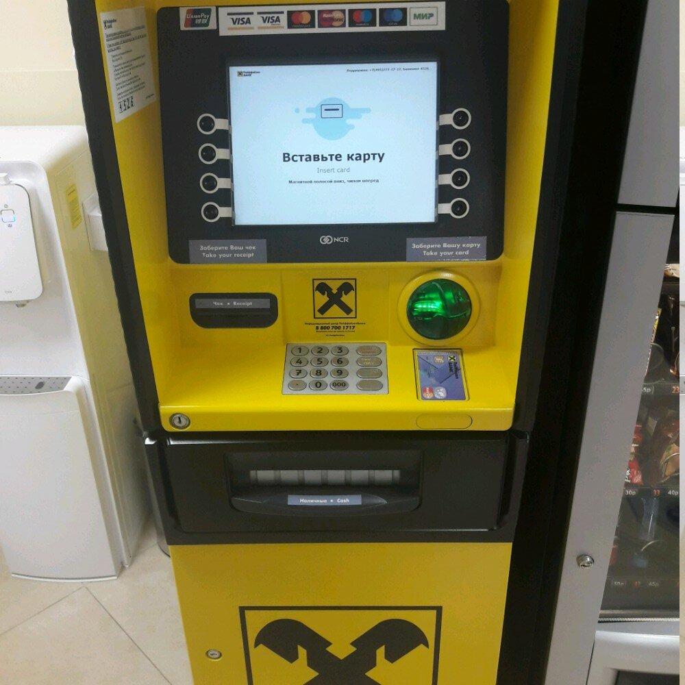 Райффайзенбанк, банкомат в Москве: филиалы — 2ГИС
