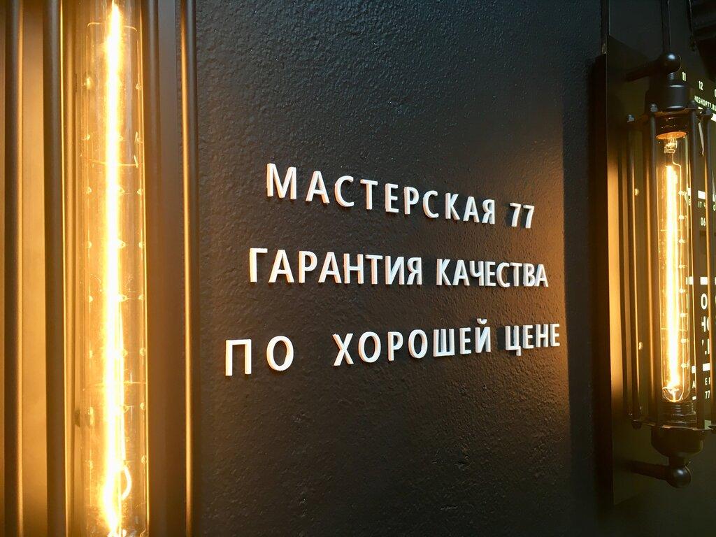 металлоремонт — Мастерская 77 — Москва, фото №2