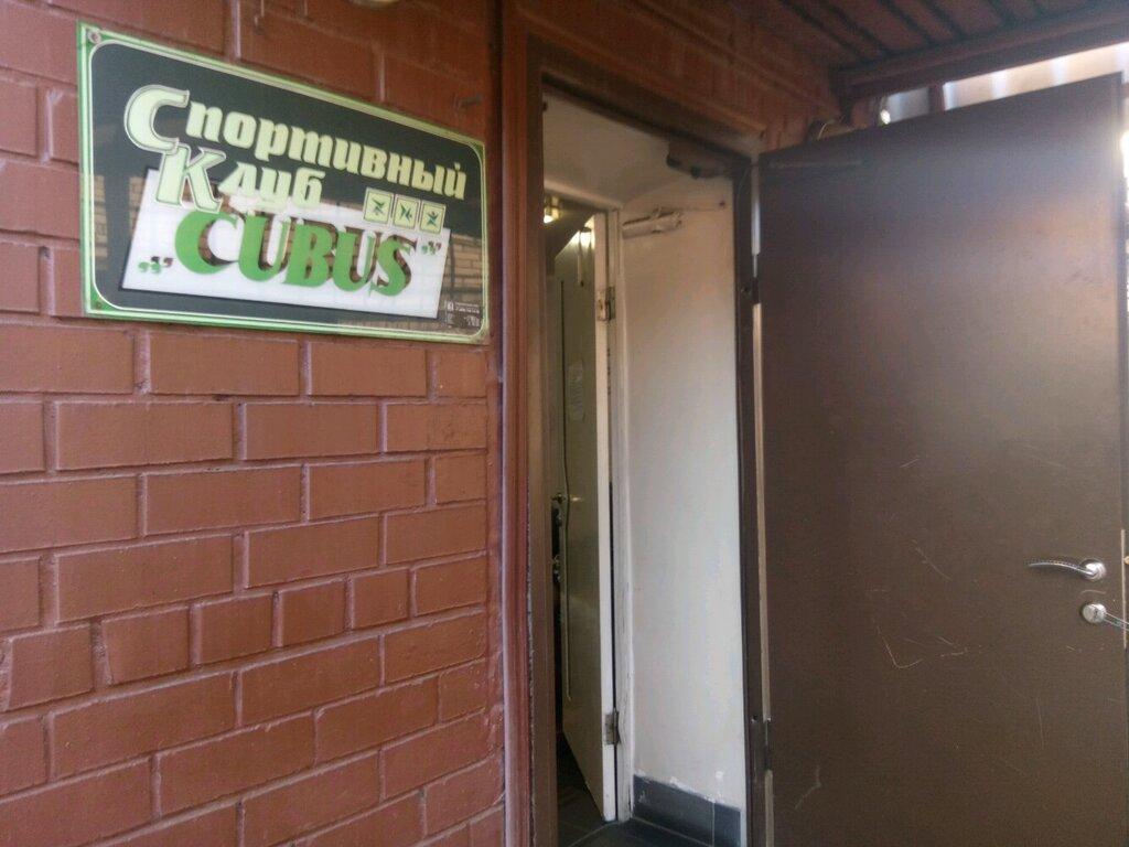 спортивный клуб, секция — Cubus — Москва, фото №2