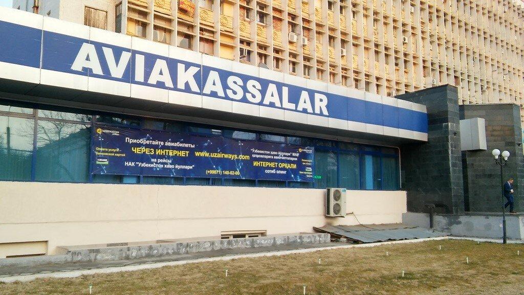 железнодорожные и авиабилеты — Uzairways — Ташкент, фото №1