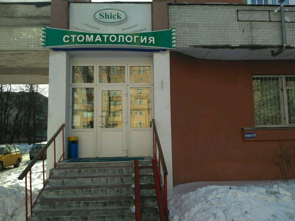 стоматологическая клиника — Шик Денталь — Минск, фото №1
