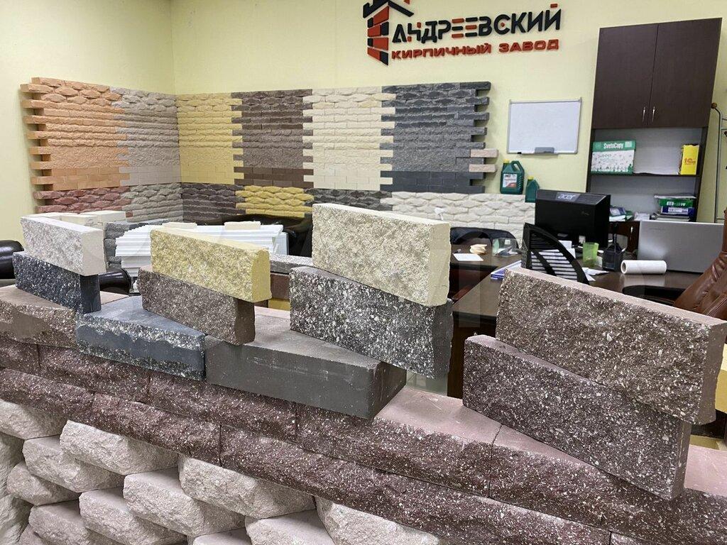 кирпич — Андреевский Кирпичный завод — Москва, фото №1
