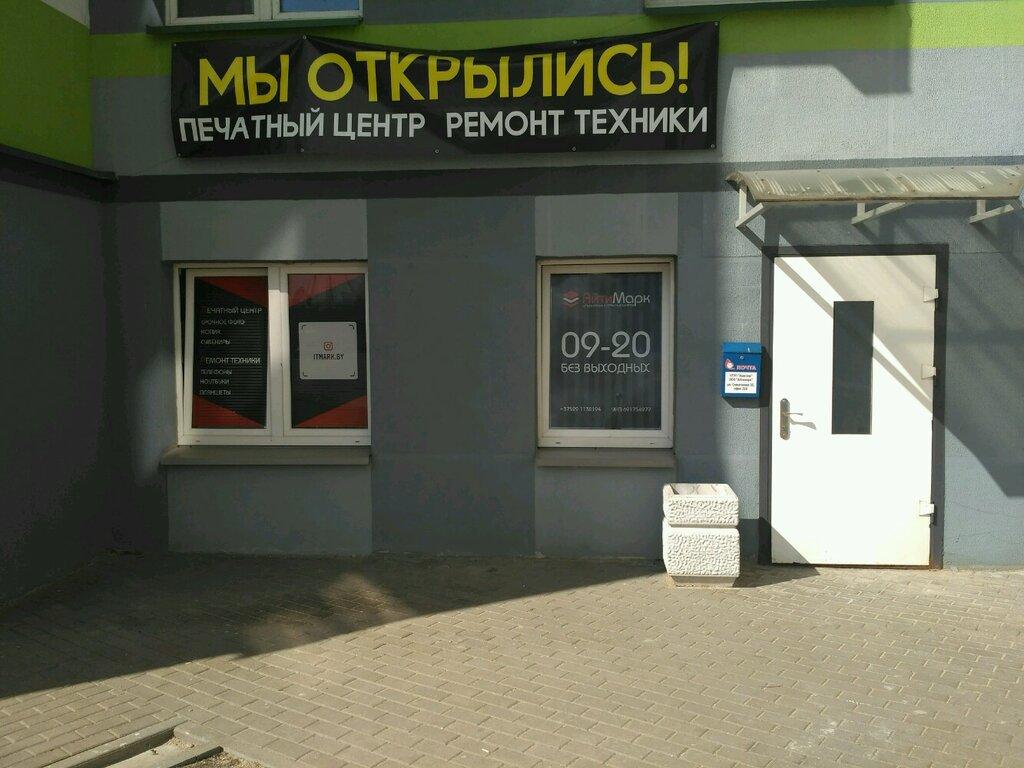 полиграфические услуги — АйТиМарк — Минск, фото №1