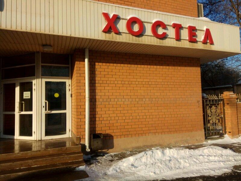 Hostel Dostupnaya Stolitsa