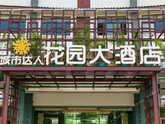 Chengshi Daren Garden Hotel