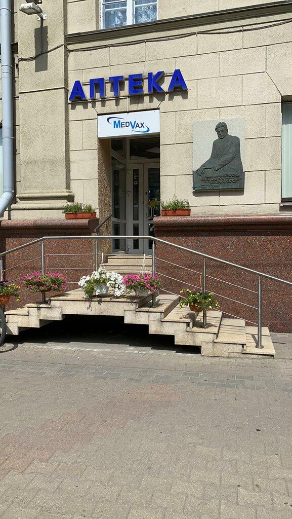 аптека — Аптека № 6 СЗАО Медвакс — Минск, фото №1