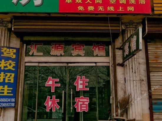 Zouping Huiyuan Inn