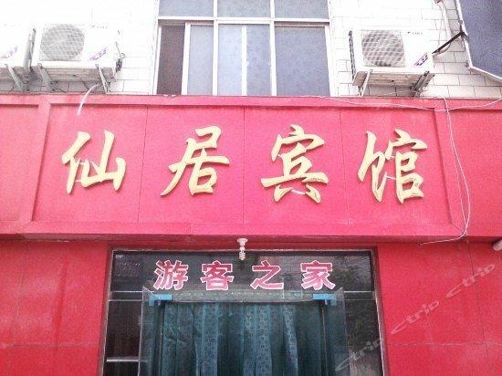Shaolin Temple XianJu Hotel