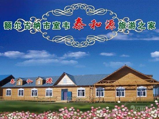 Shiwei Taiheyuan Homestay