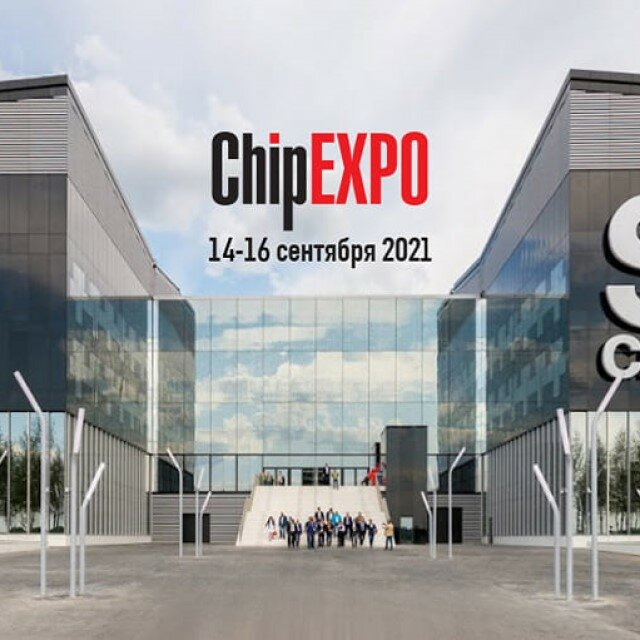event organizers — Chipexpo — Moscow, photo 1