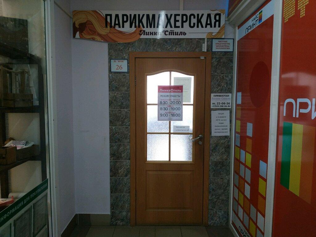 парикмахерская — Линка Стиль — Витебск, фото №2