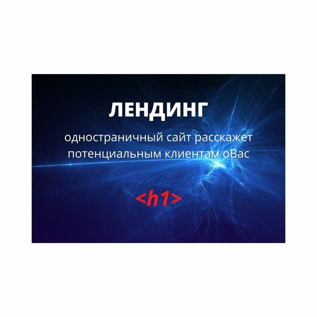 студия веб-дизайна — Веб-студия h1 — Минск, фото №1