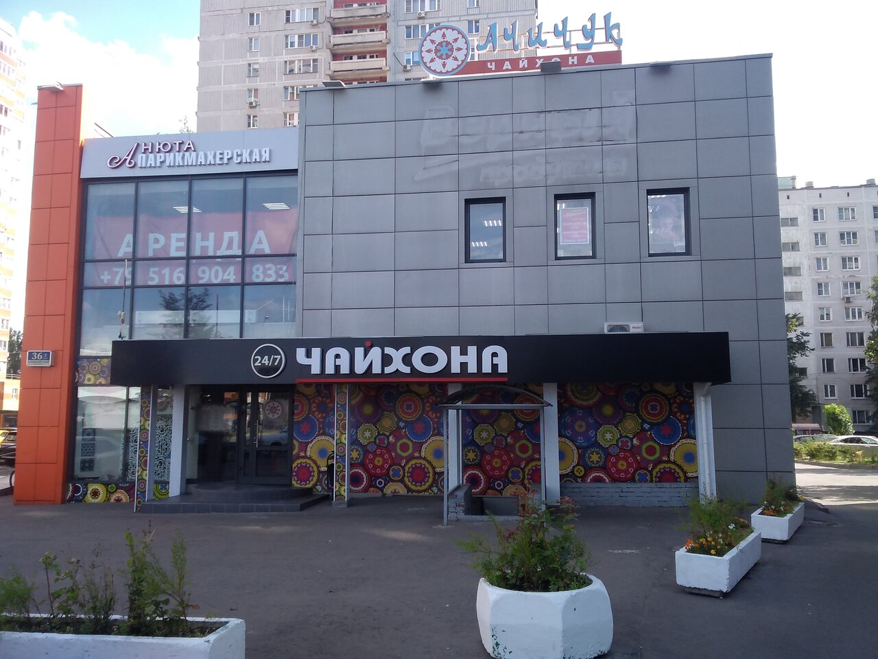 Чайхона Ачичук