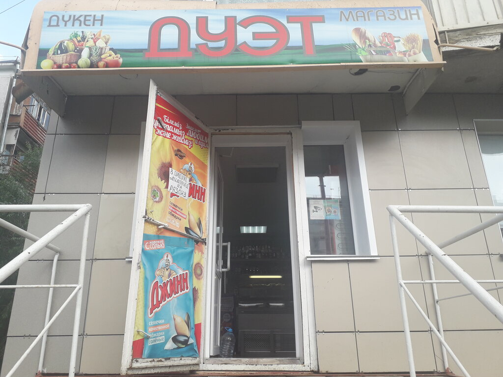 магазин продуктов — Дуэт — Петропавловск, фото №1