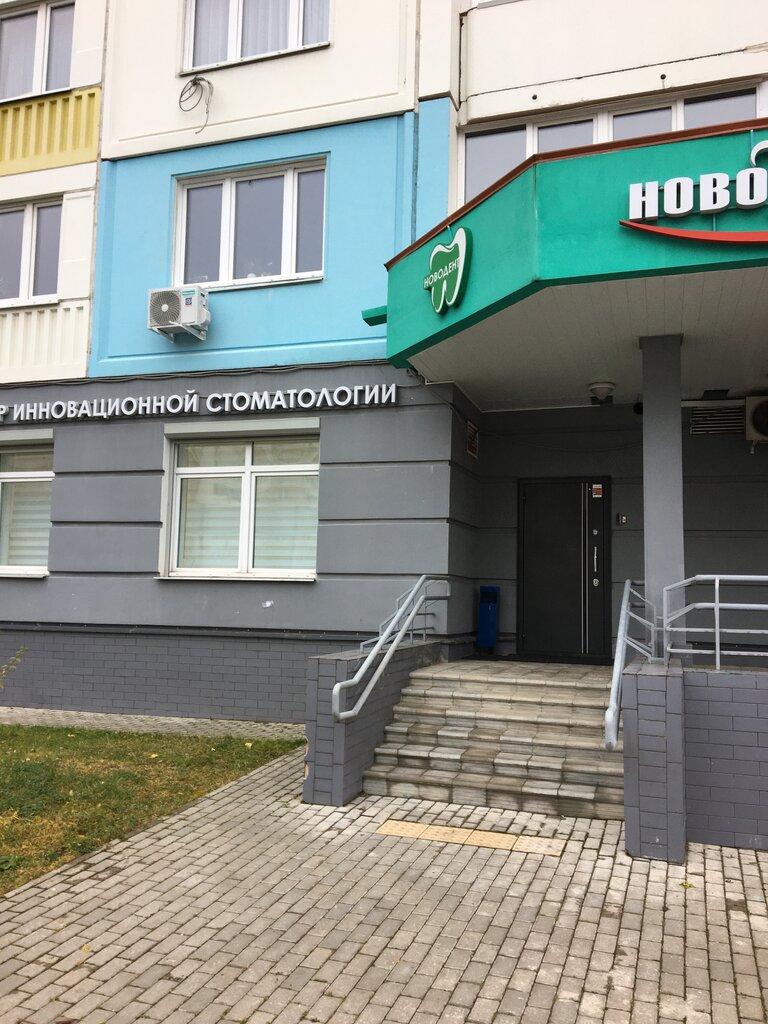 стоматологическая клиника — Новодент — Химки, фото №2