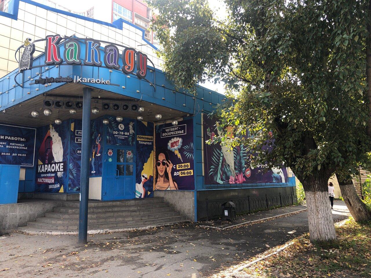 Ночной клуб томск какаду какие ночные клубы работают сегодня в москве