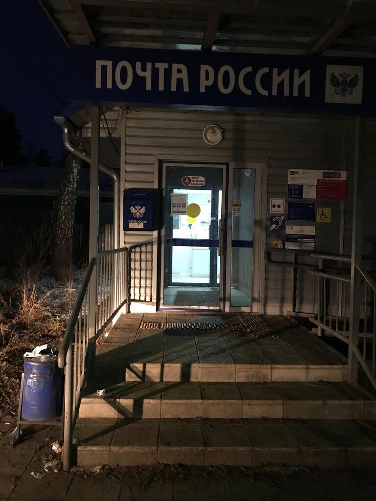 post office — Отделение почтовой связи Королев 141065 — Korolev, photo 2