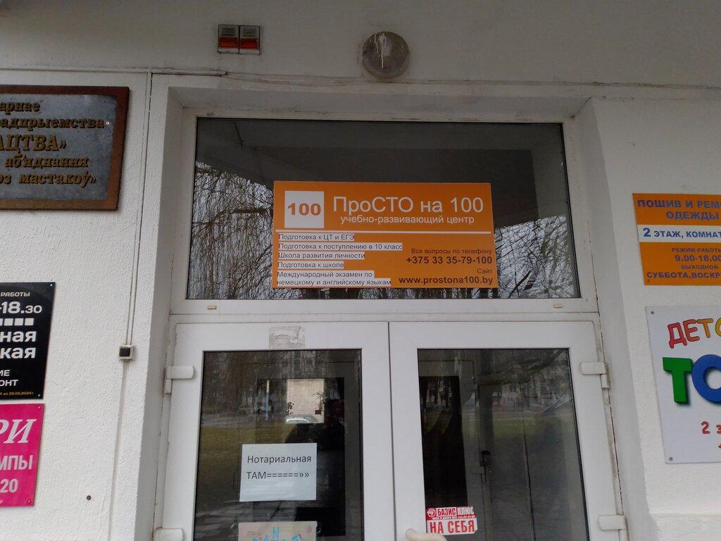 услуги репетиторов — ПроСТО на 100 — Витебск, фото №1