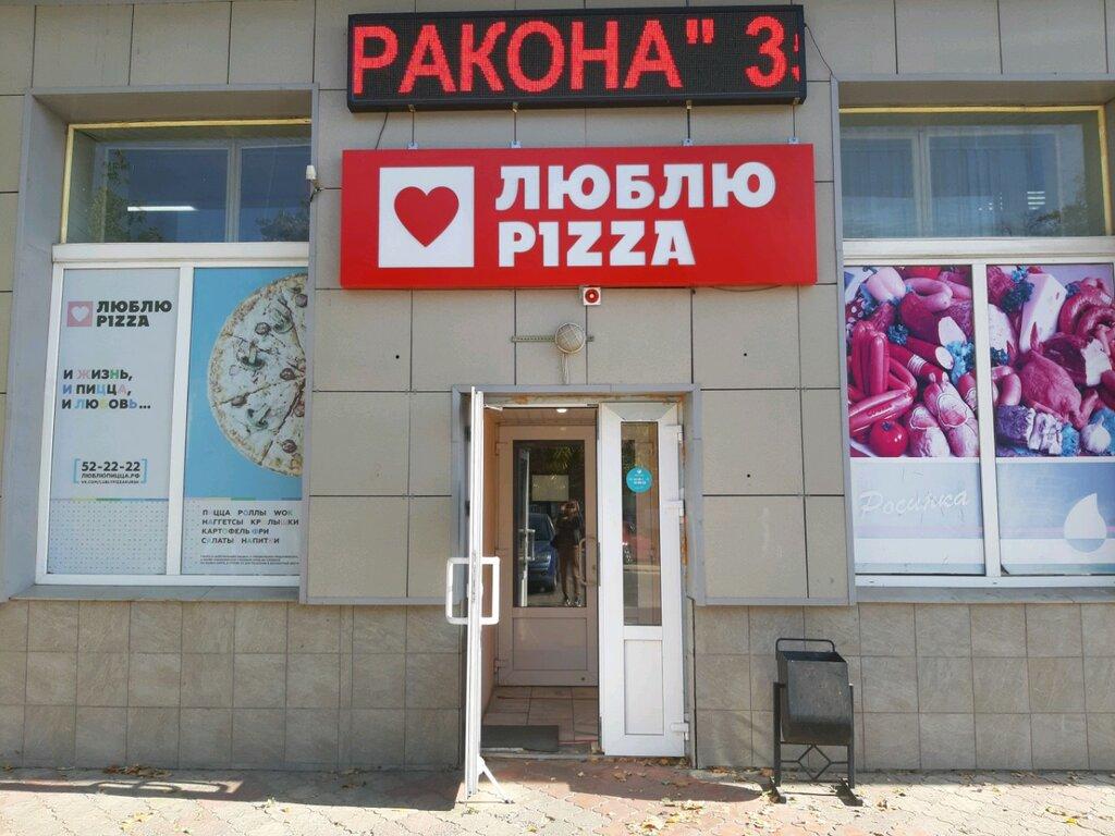 пиццерия — Люблю Pizza — Курск, фото №2